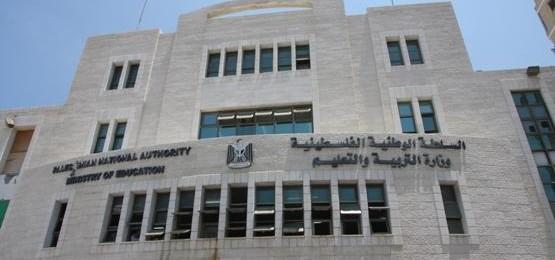 وزارة تعليم غزة