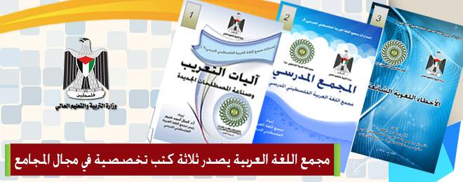 مجمع اللغة العربية يصدر ثلاثة كتب تخصصية في مجال المجامع