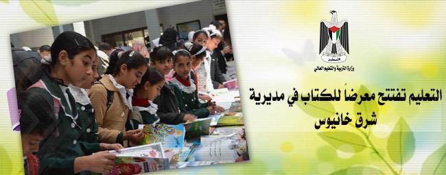 التعليم تفتتح معرضاً للكتاب في مديرية شرق خانيوس