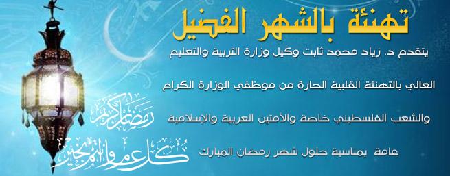 تهنئة من وزارة التربية والتعليم العالي بمناسبة حلول شهر رمضان المبارك وزارة التربية والتعليم العالي