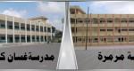 غسان كنفاني+مرمرة