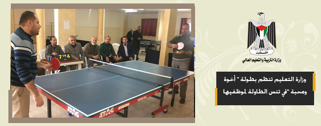 التعليم ينظم بطولة  في تنس الطاولة لموظفيها2