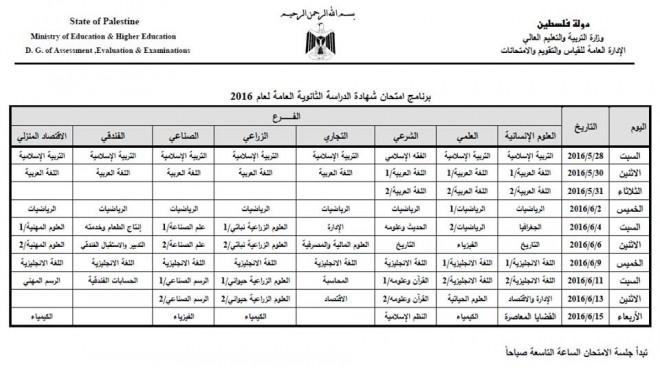 وزارة التعليم تعلن جدول امتحانات الثانوية العامة للعام2016