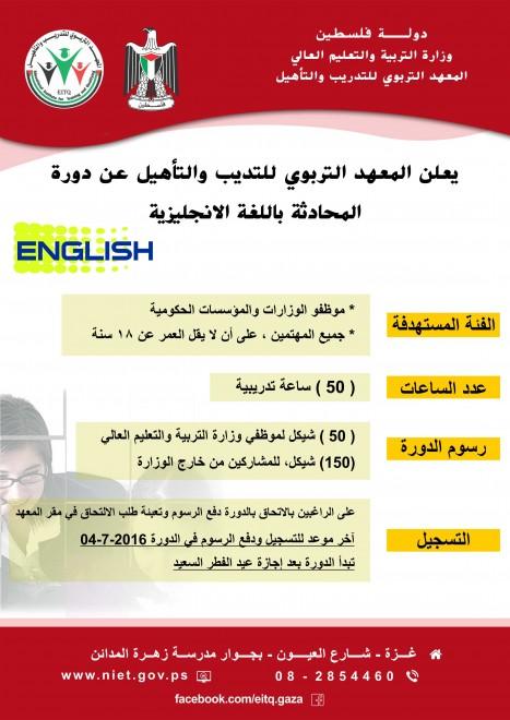 اعلان للتسجيل والالتحاق بدورتين في اللغة الانجليزية والعبرية – المعهد التربوي التابع لوزارة التعليم غزة