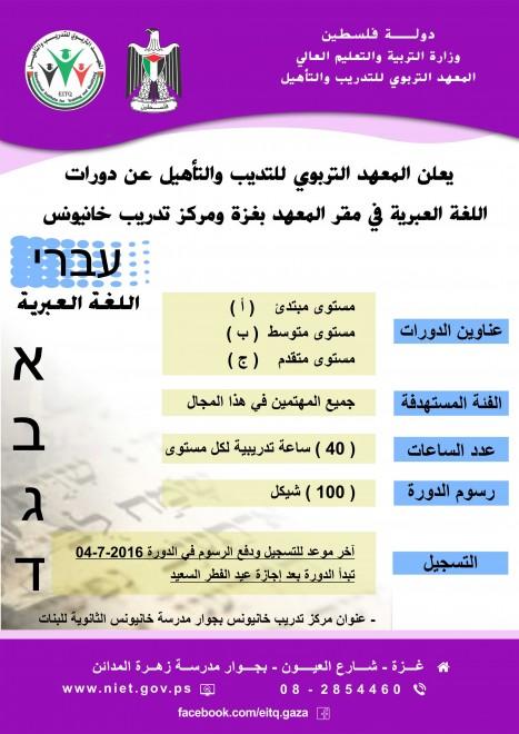 اعلان دورة اللغة العبرية