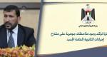 التعليم بغزة تؤكد وجود ملاحظات جوهرية على مقترح إجراءات الثانوية العامة الجديد