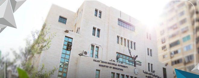 وزارة التربية والتعليم العالي الموقع الرسمي لوزارة التربية والتعليم العالي